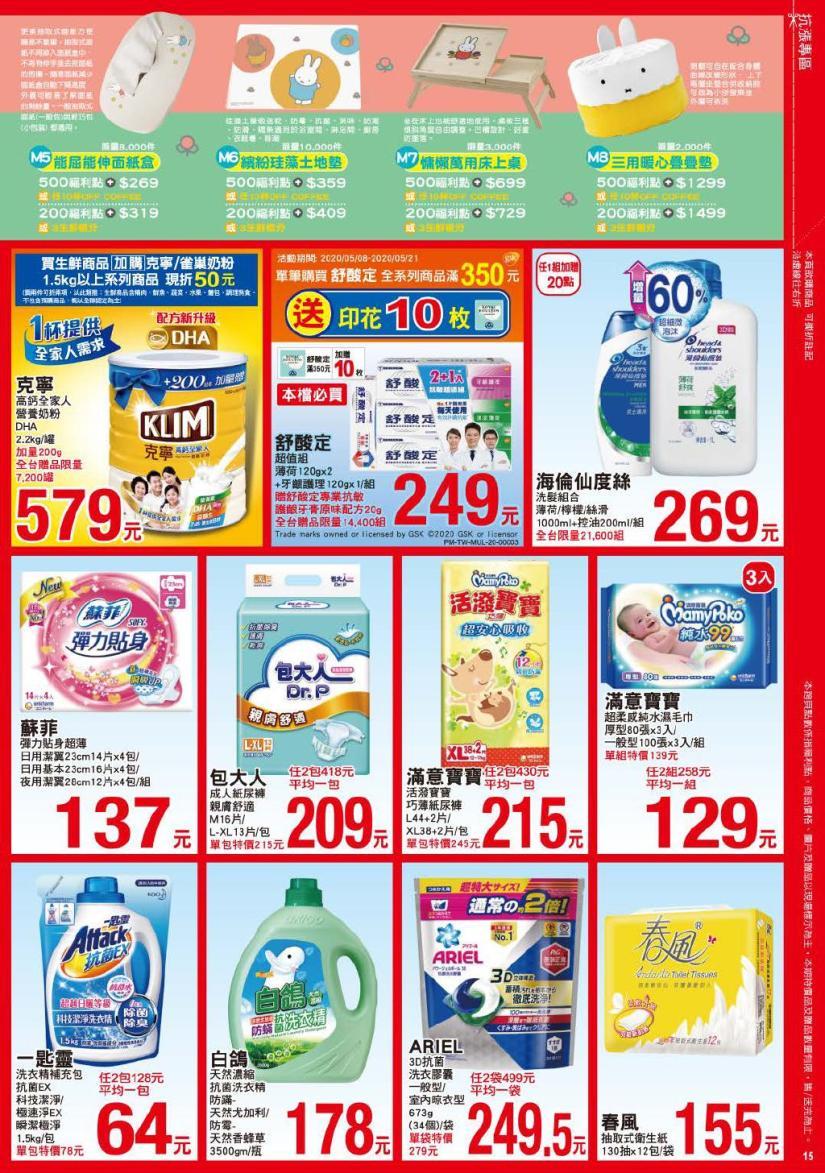 pxmart20200521_000015.jpg