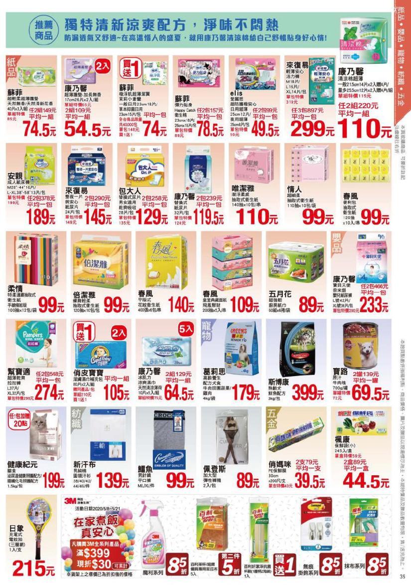 pxmart20200521_000035.jpg