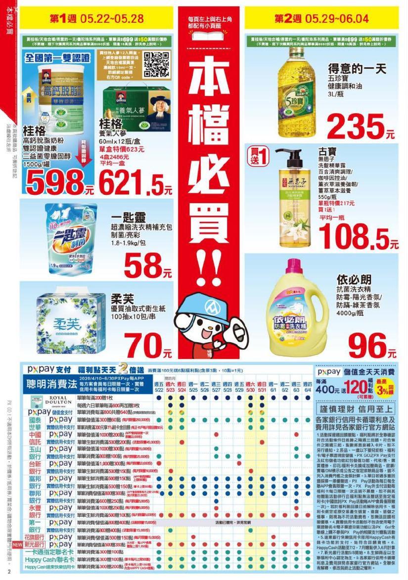 pxmart20200604_000002.jpg