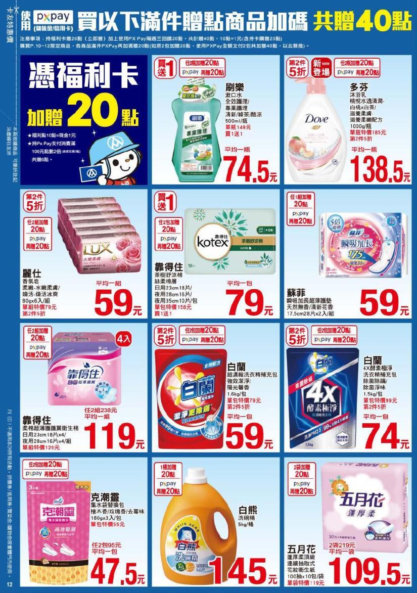 pxmart20200604_000012.jpg