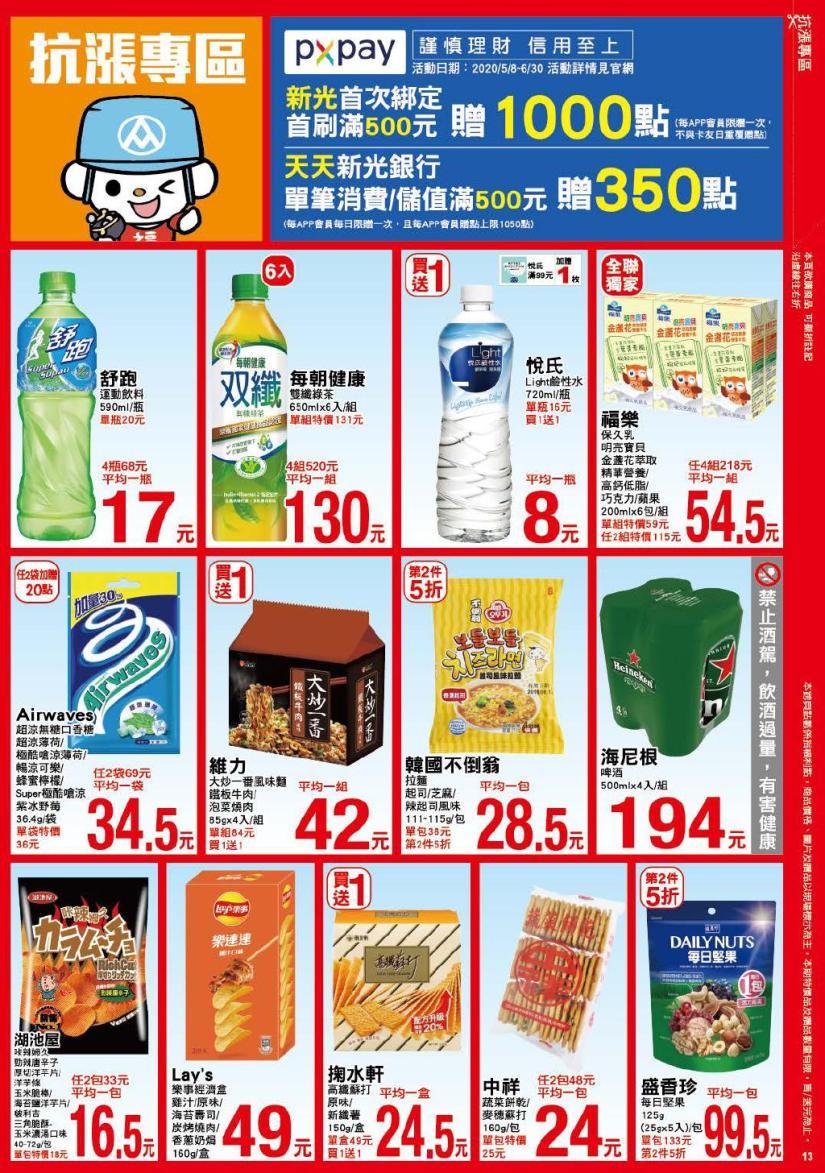 pxmart20200604_000013.jpg