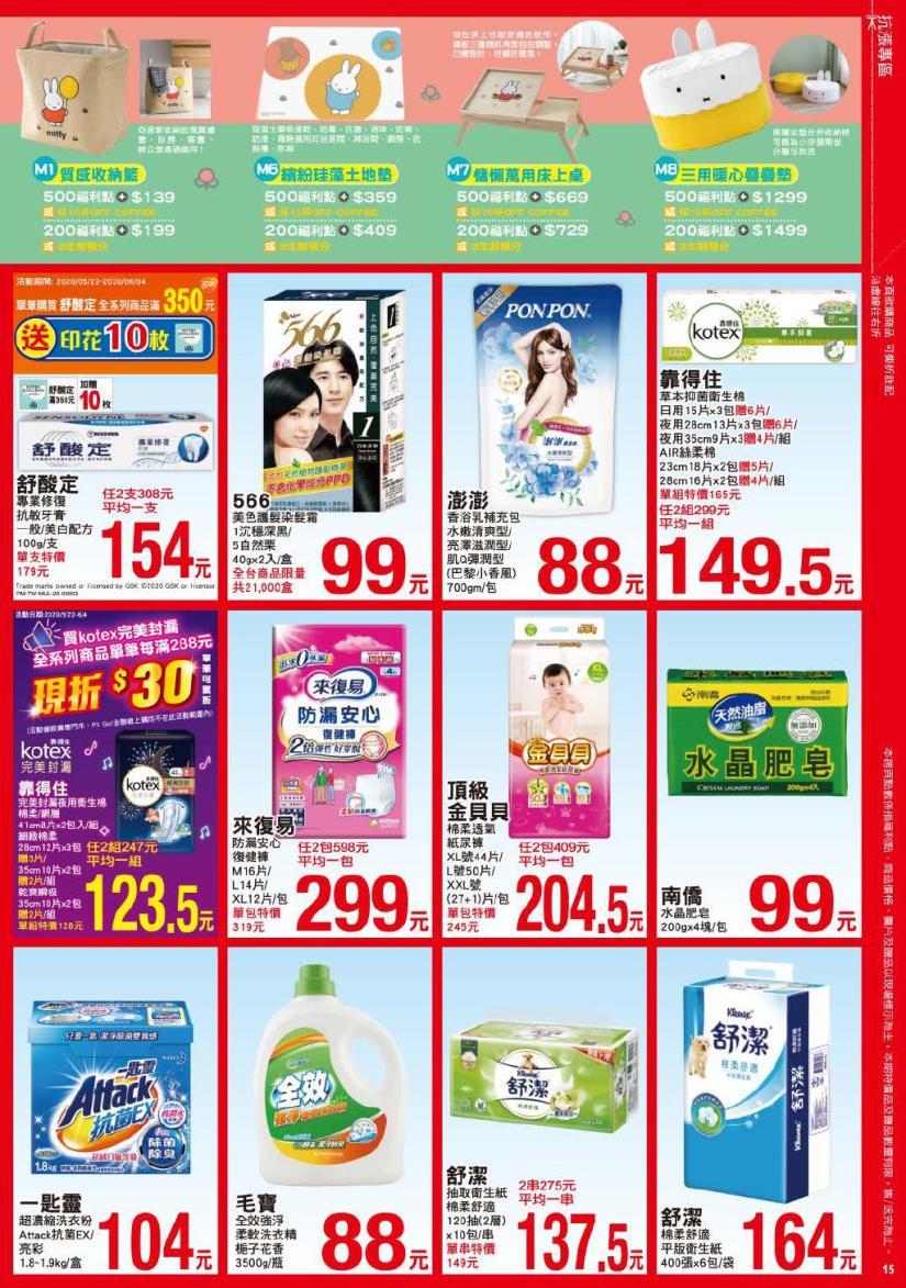 pxmart20200604_000015.jpg