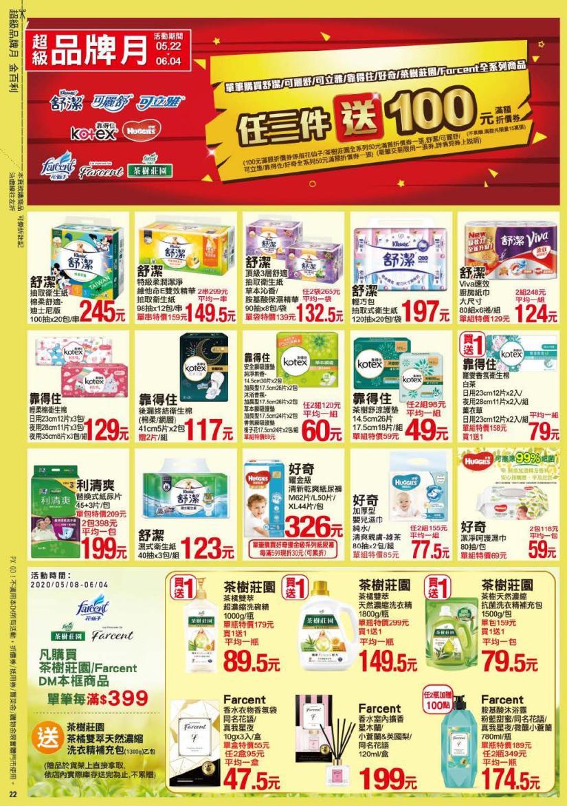 pxmart20200604_000022.jpg