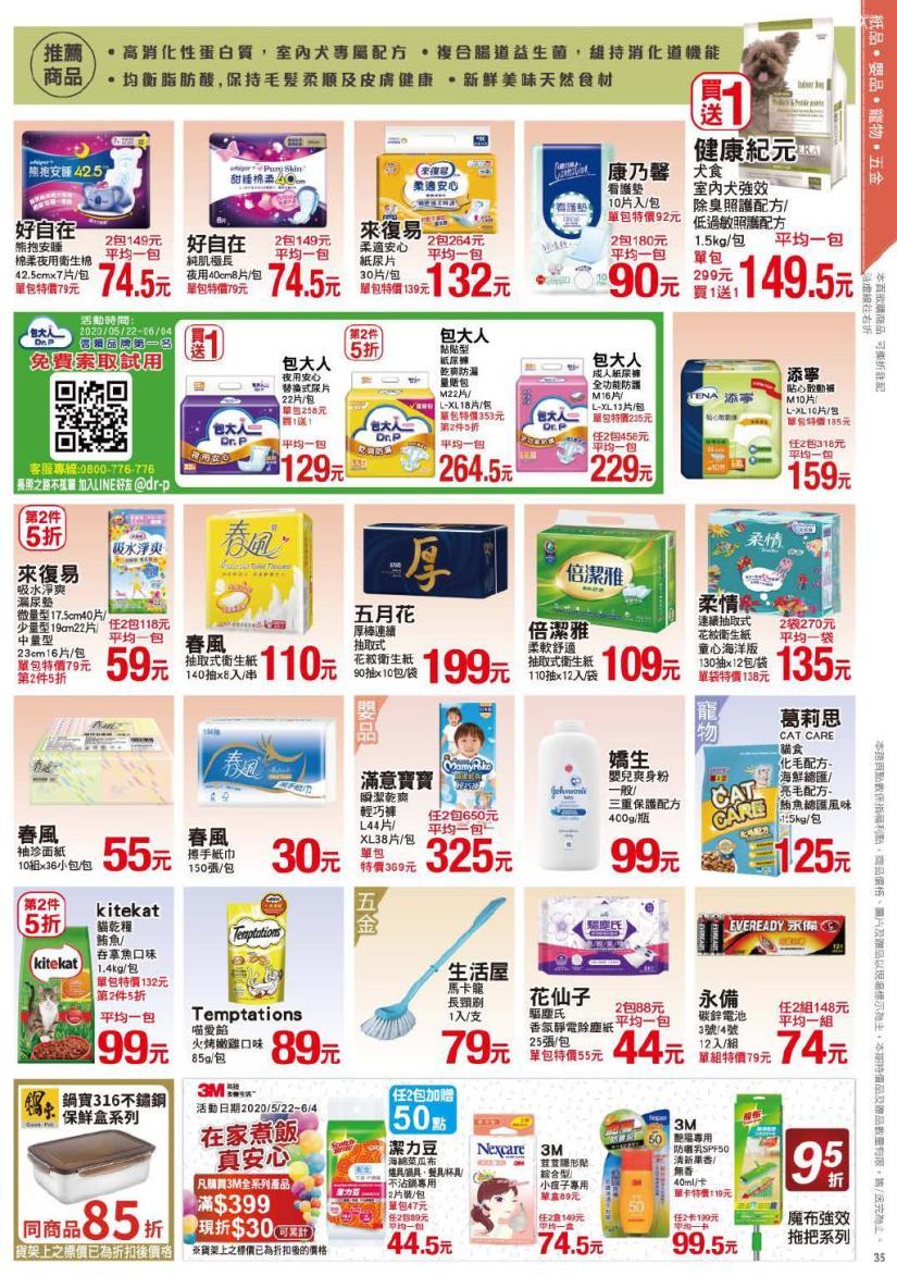 pxmart20200604_000035.jpg