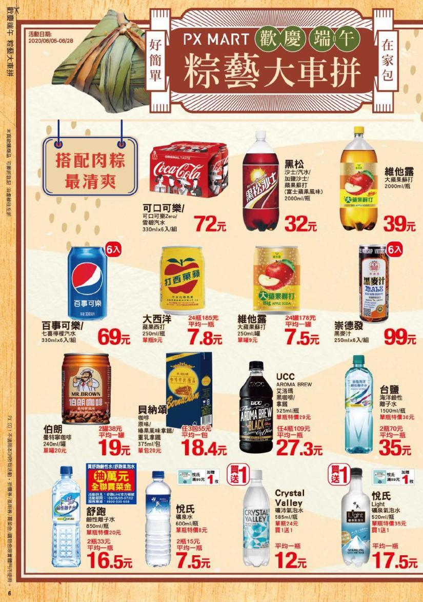 pxmart20200618_000006.jpg