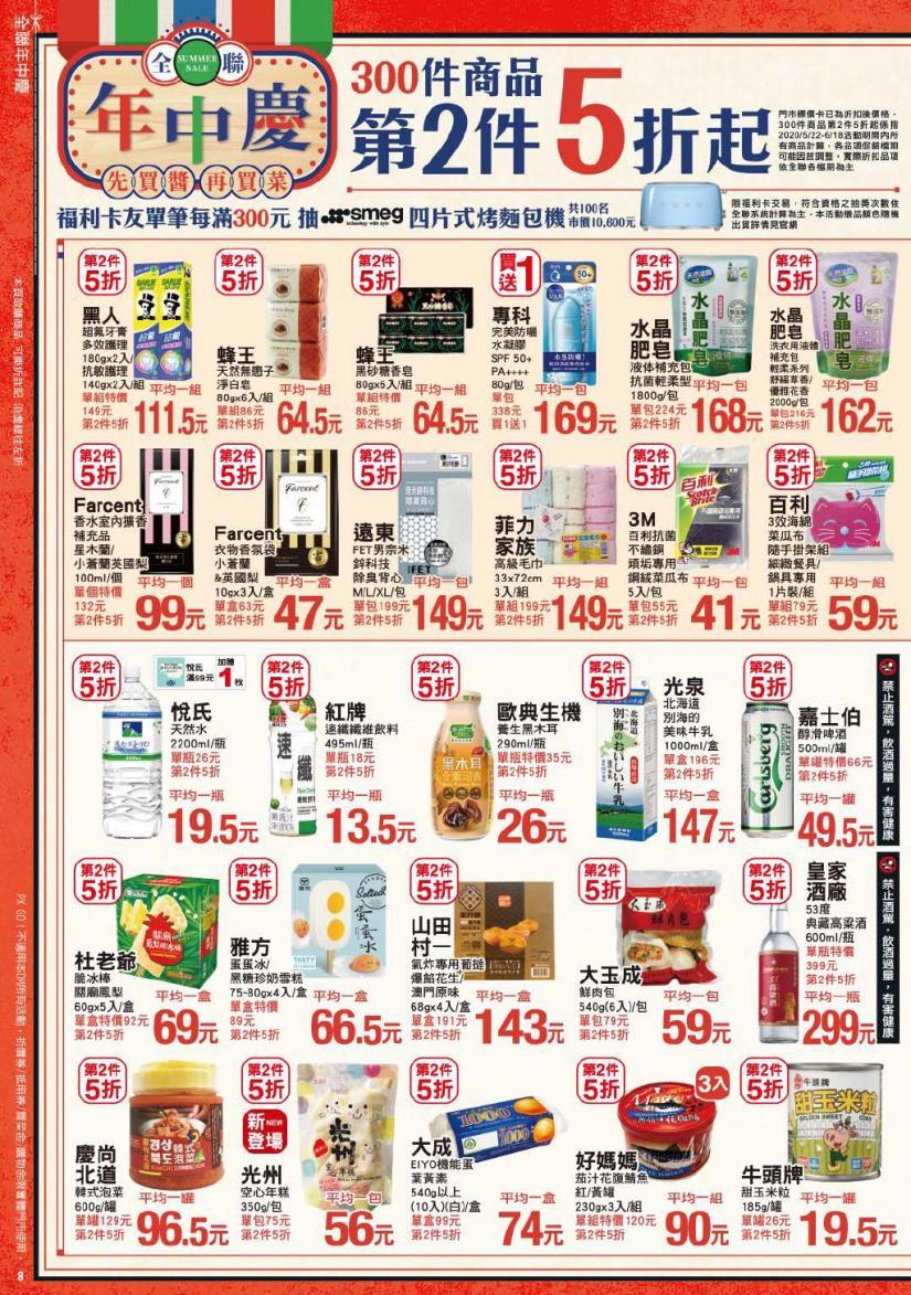 pxmart20200618_000008.jpg