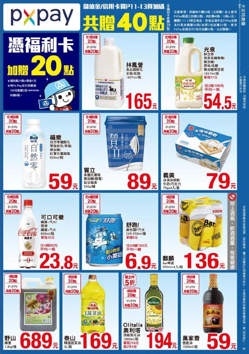 pxmart20200618_000011.jpg
