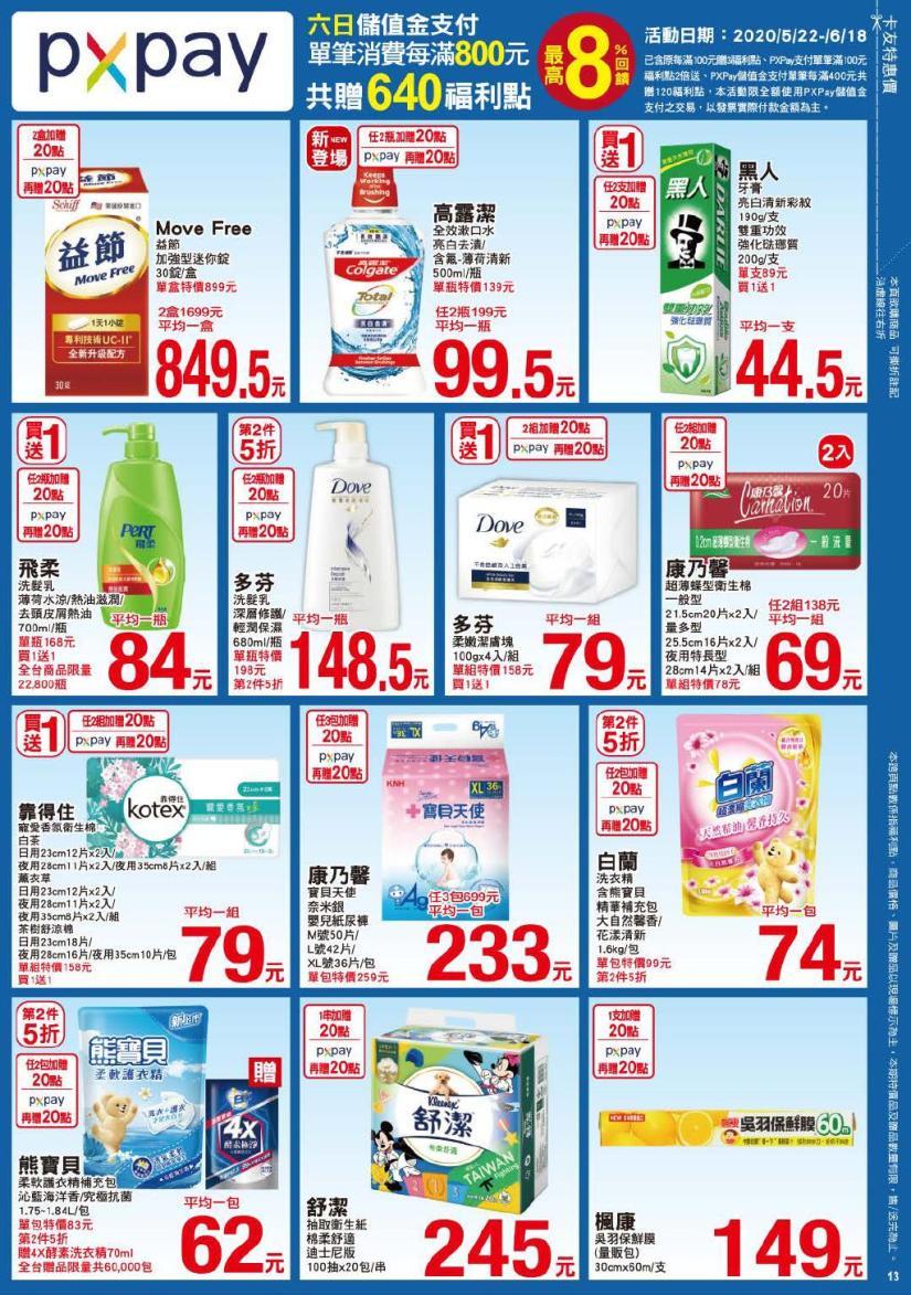 pxmart20200618_000013.jpg