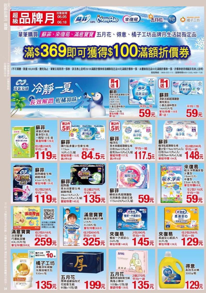 pxmart20200618_000024.jpg