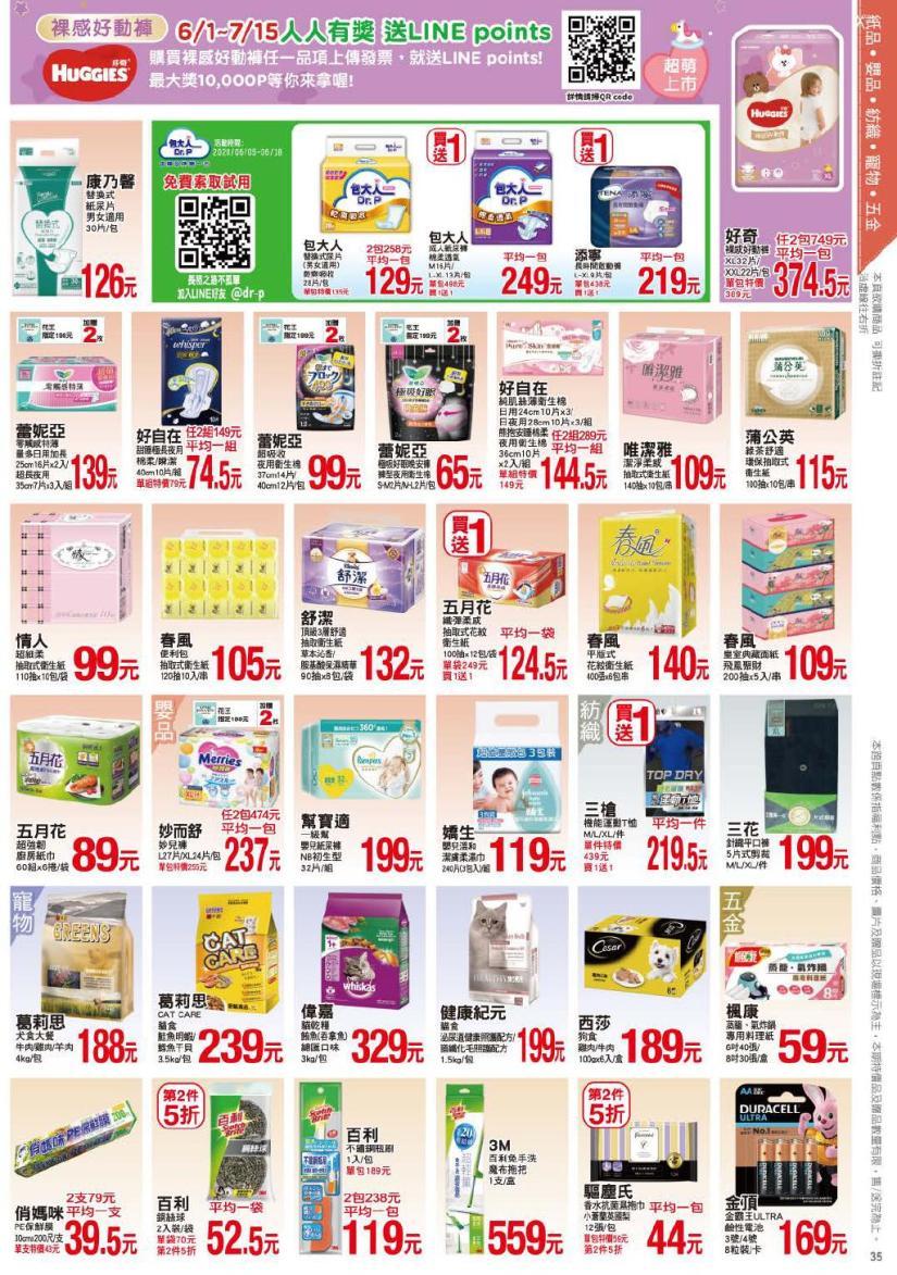 pxmart20200618_000035.jpg