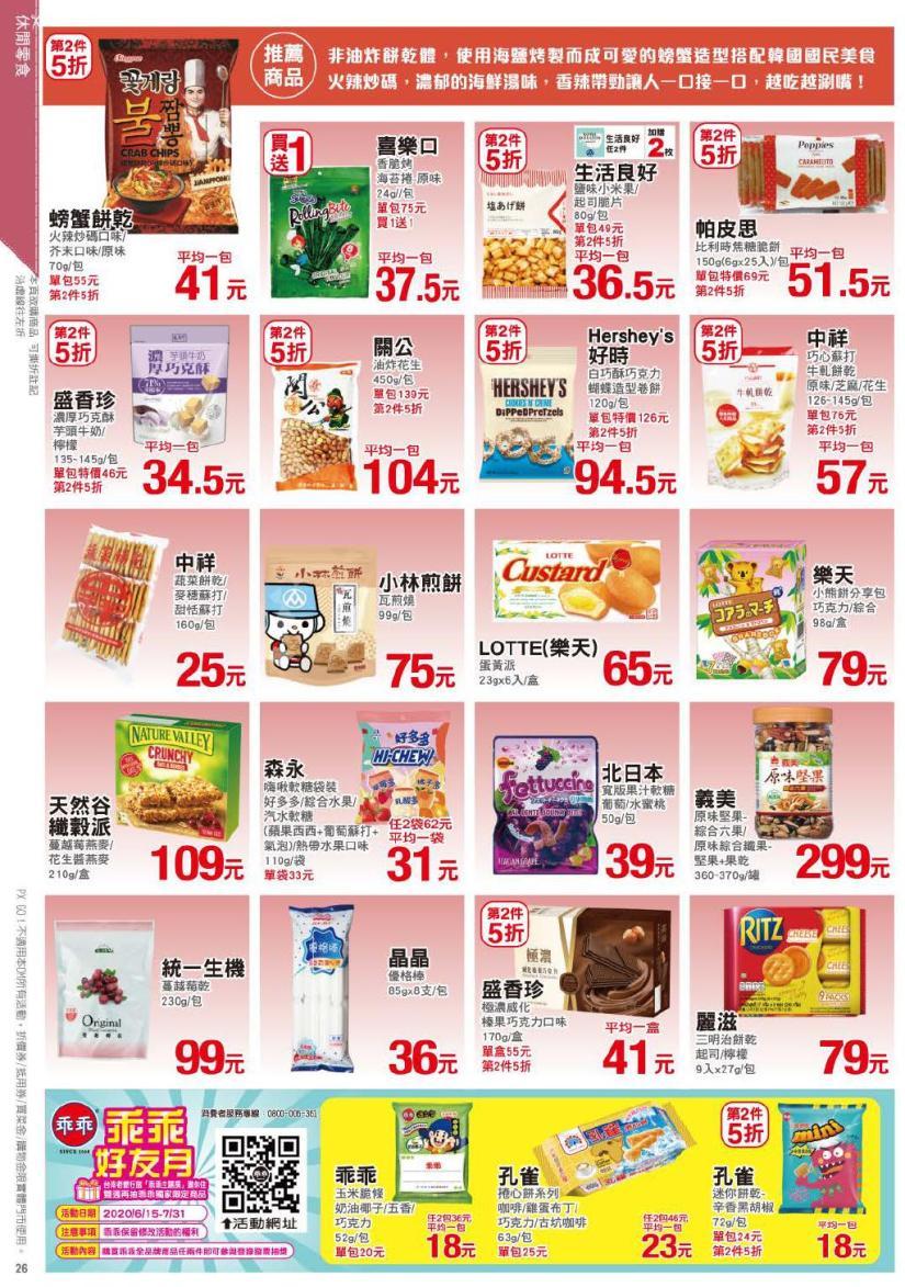 pxmart20200702_000026.jpg