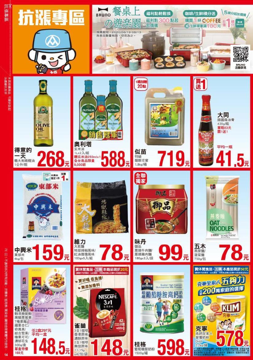 pxmart20200716_000014.jpg