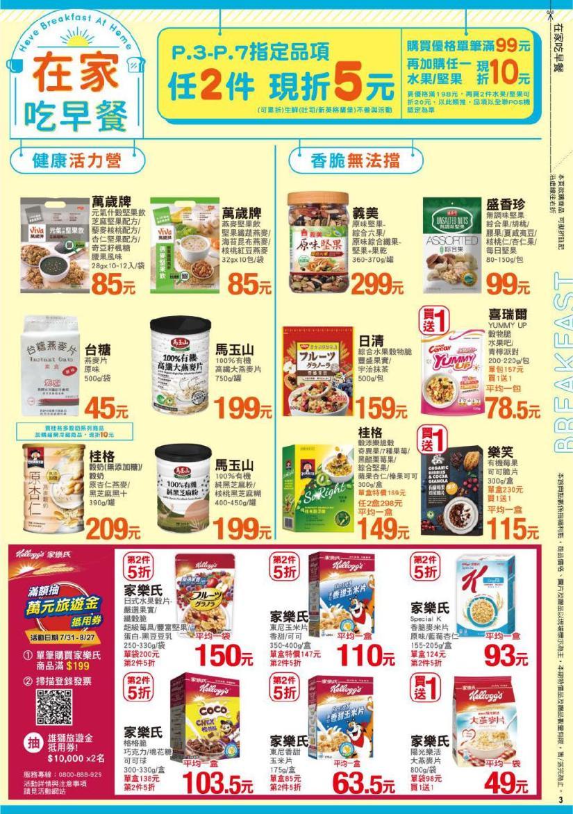 pxmart20200813_000003.jpg