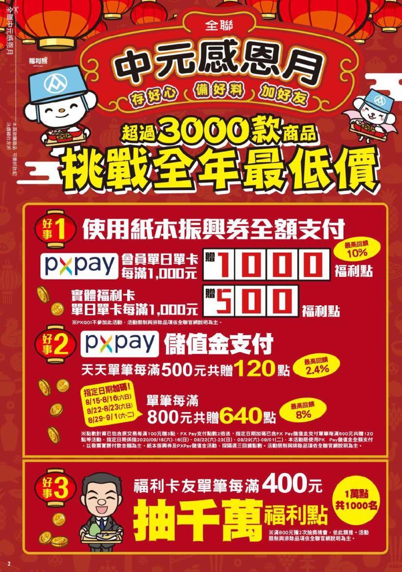 pxmart20200827_000002.jpg