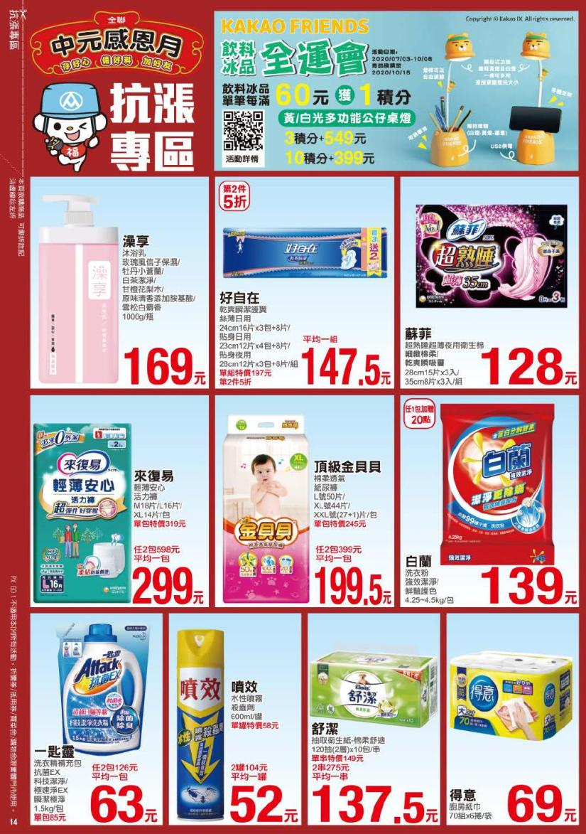 pxmart20200827_000014.jpg