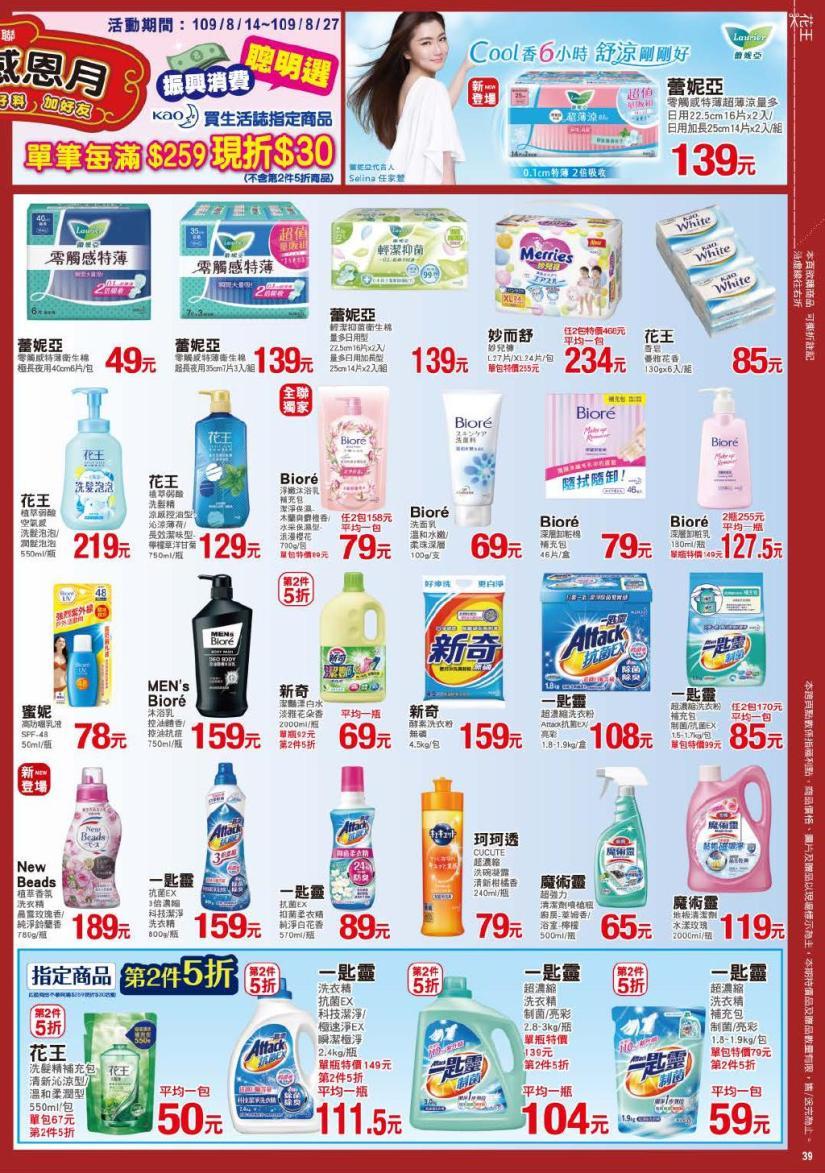pxmart20200827_000039.jpg