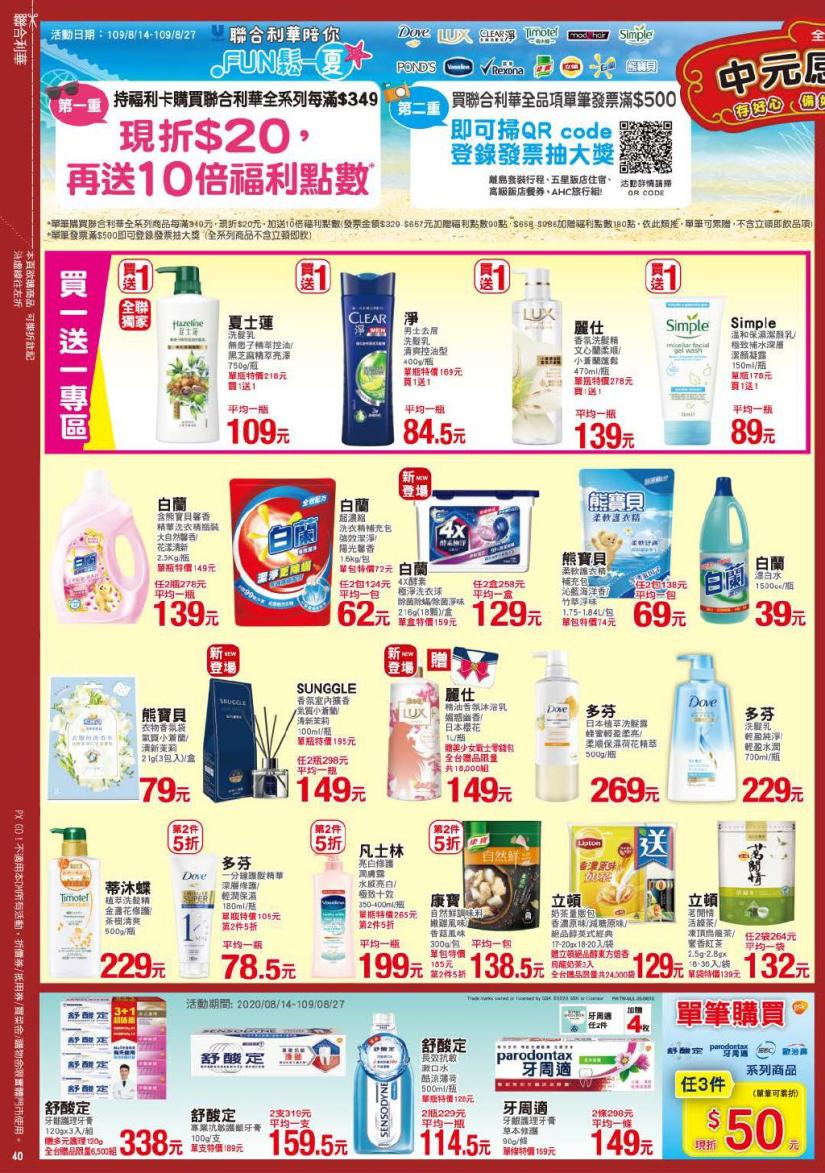 pxmart20200827_000040.jpg