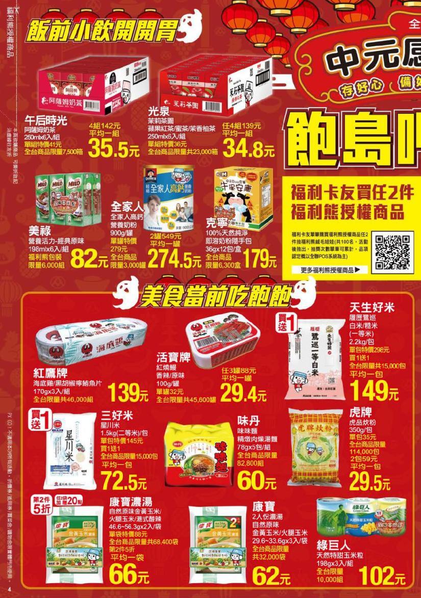 pxmart20200910_000004.jpg