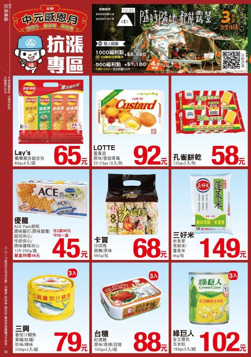 pxmart20200910_000012.jpg