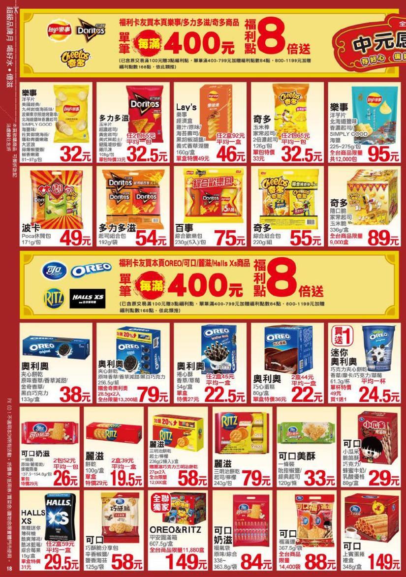 pxmart20200910_000018.jpg