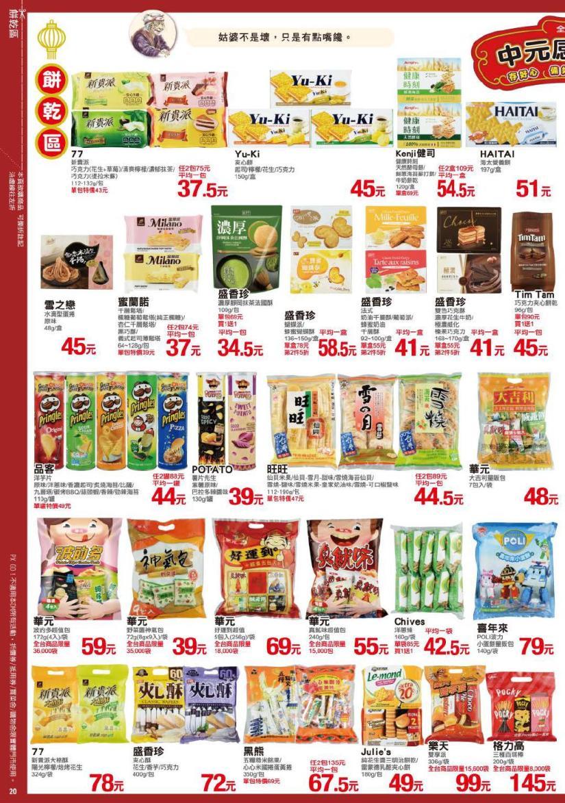 pxmart20200910_000020.jpg