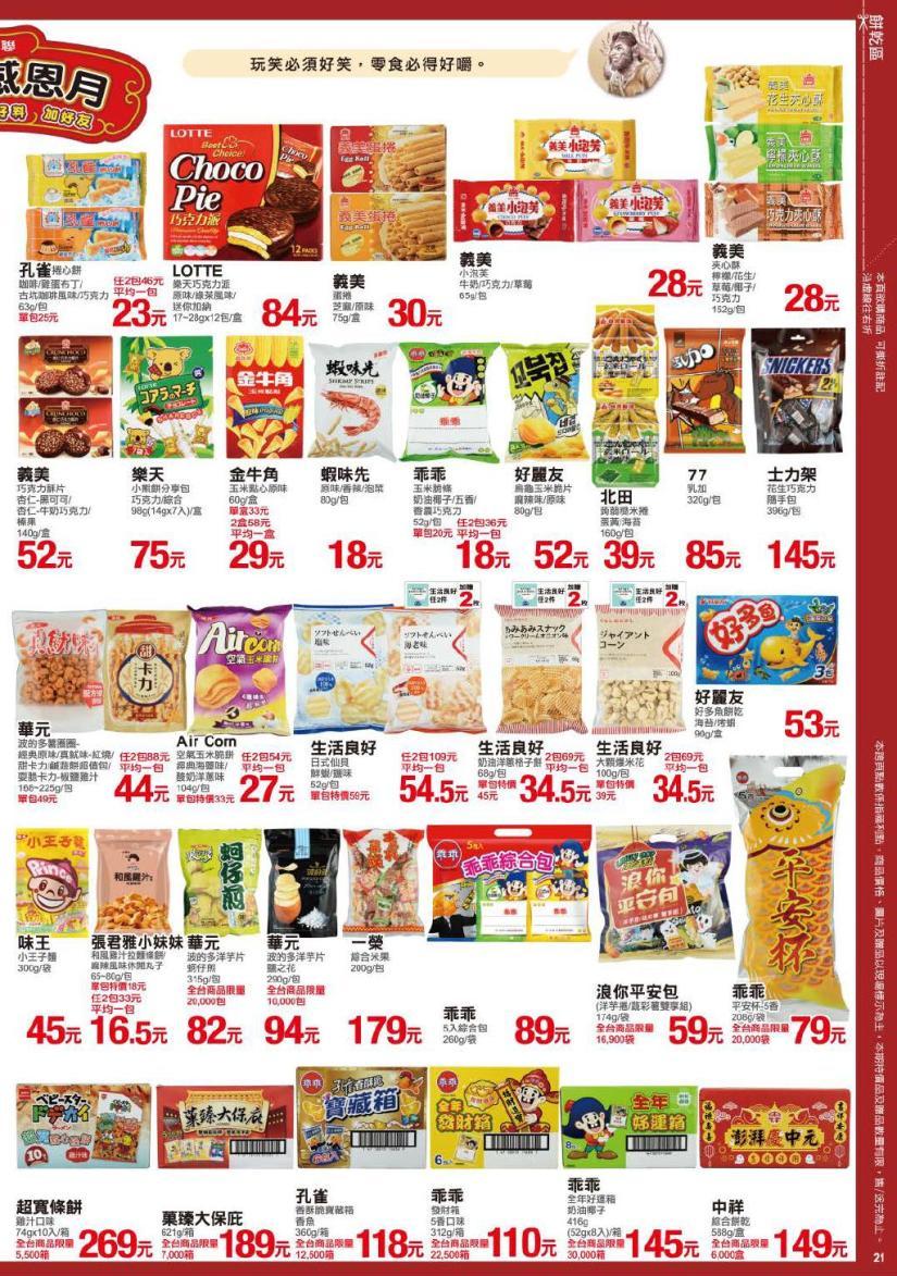 pxmart20200910_000021.jpg