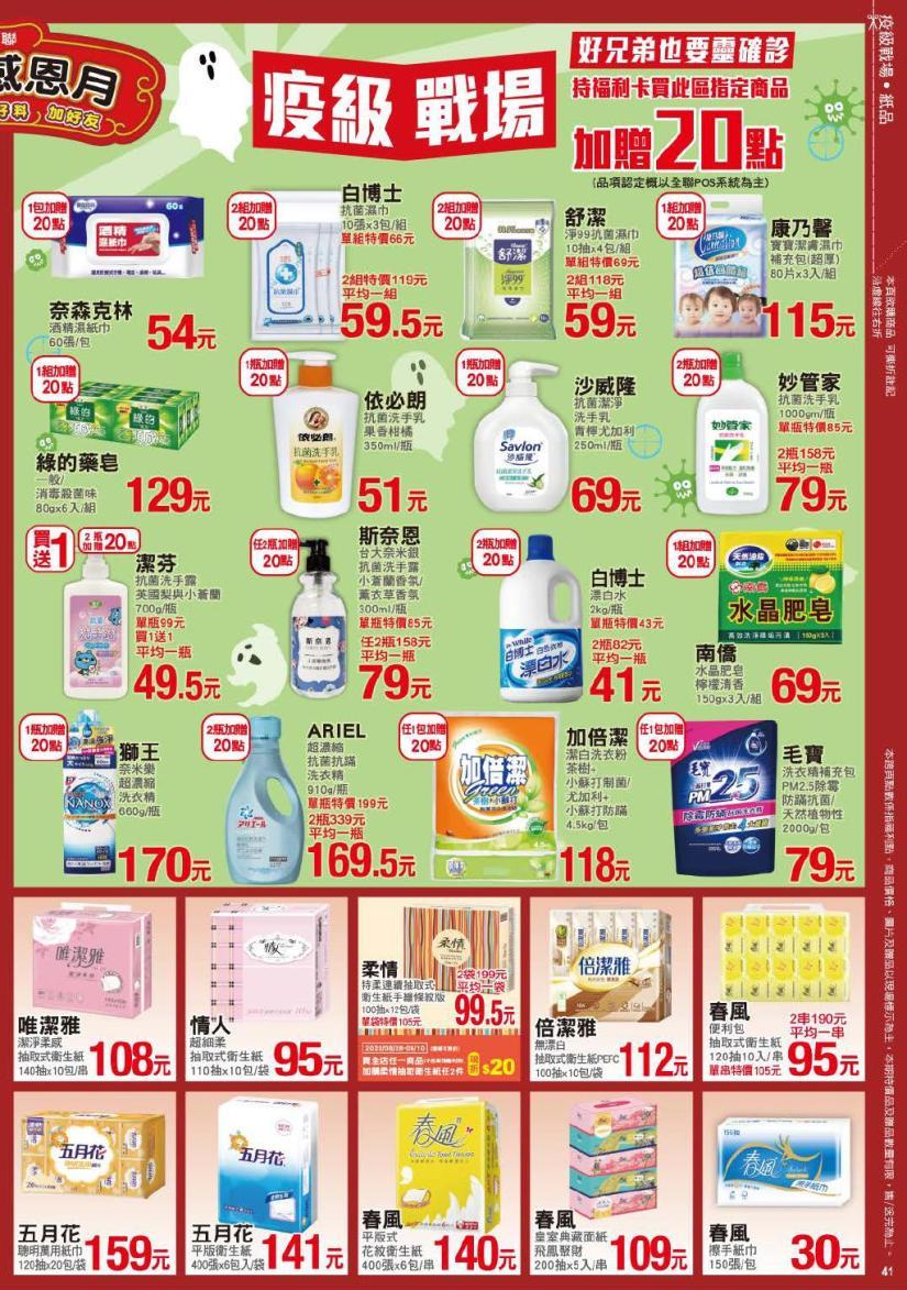 pxmart20200910_000041.jpg