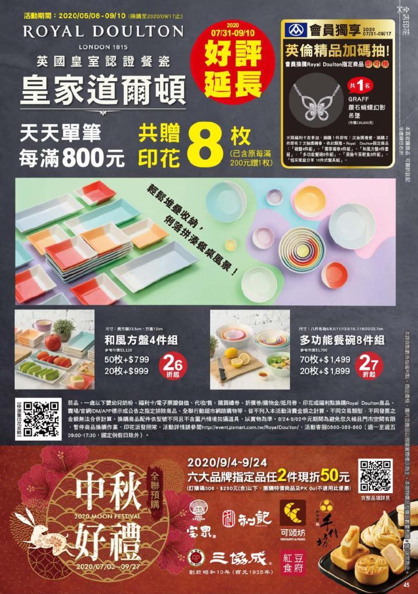 pxmart20200910_000045.jpg