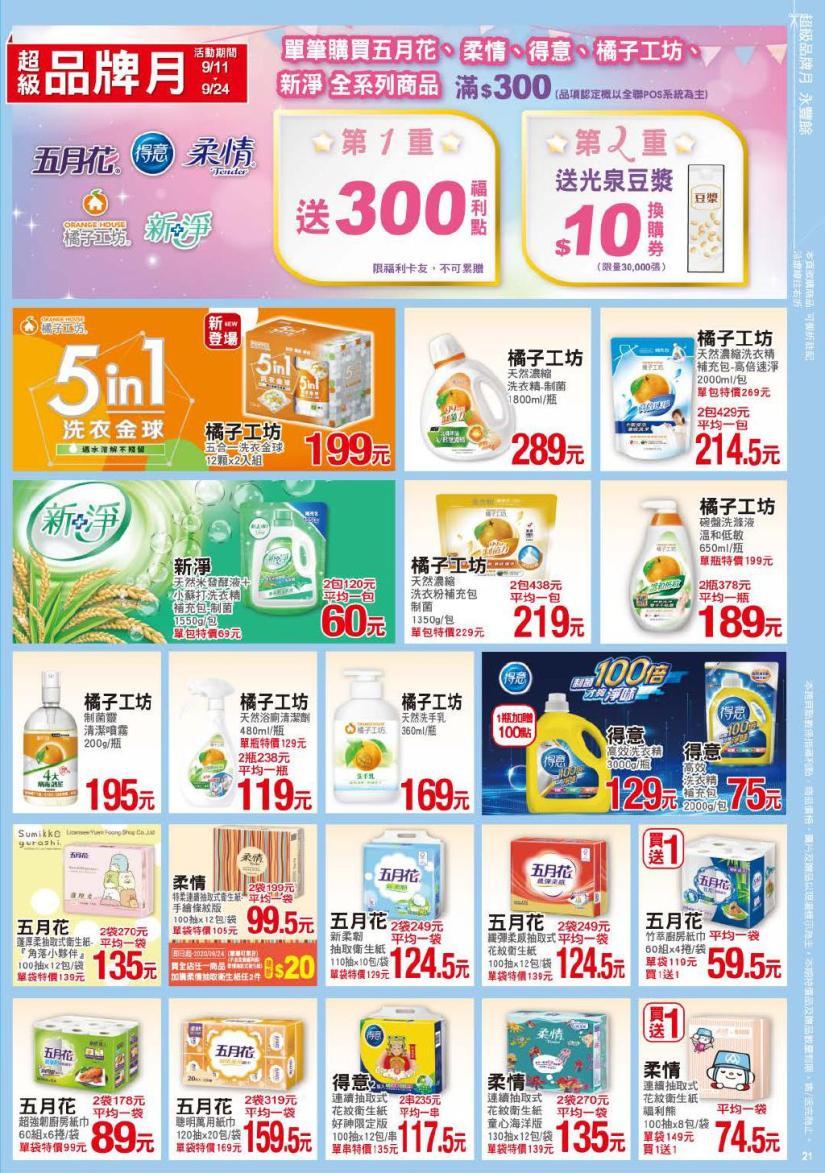 pxmart20200924_000021.jpg