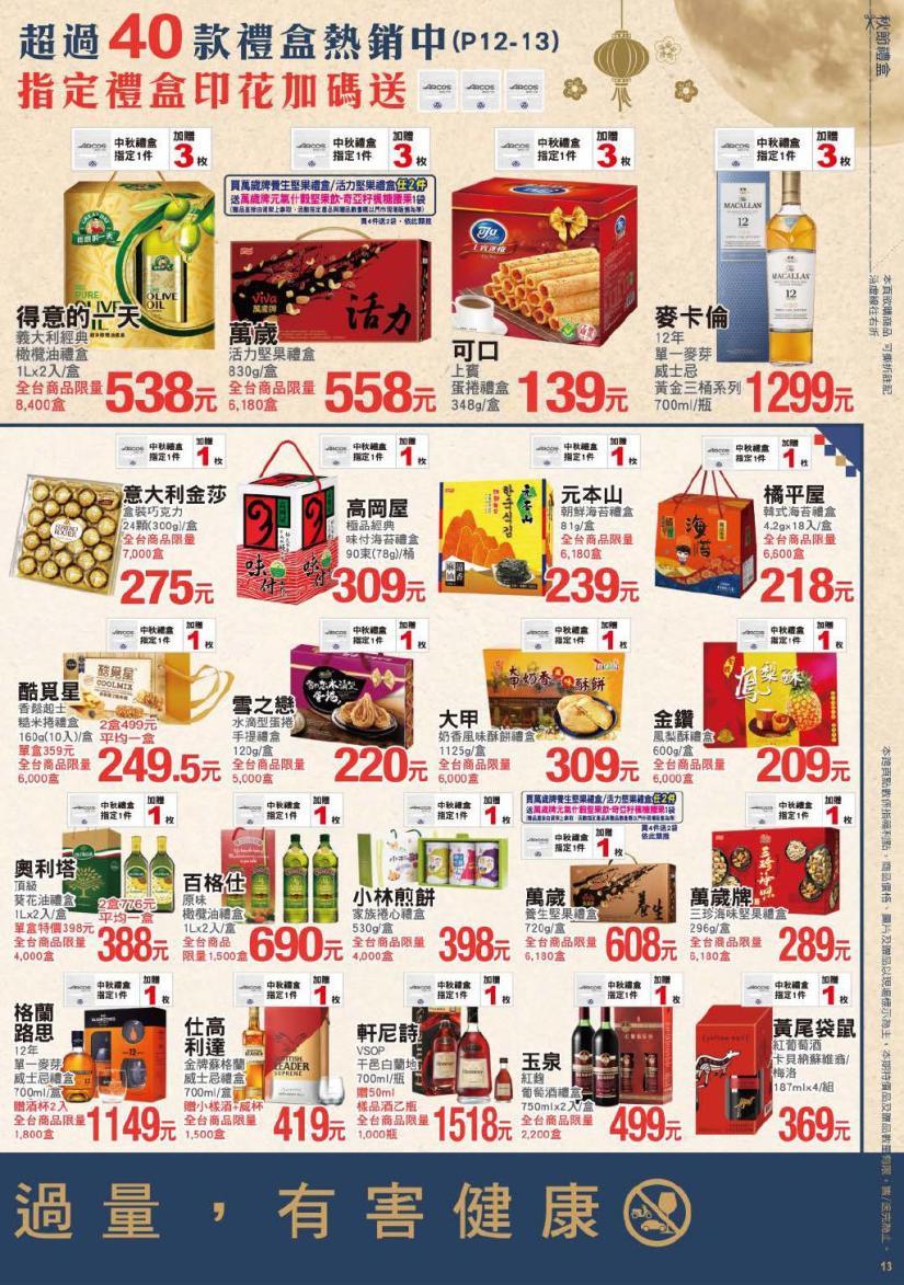 pxmart20201015_000013.jpg
