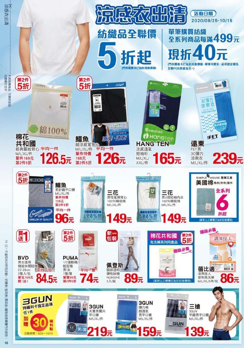 pxmart20201015_000016.jpg