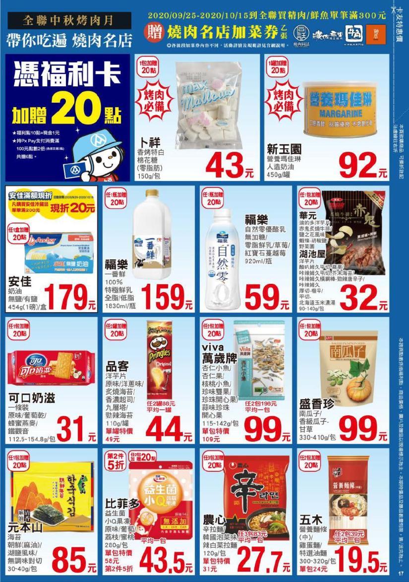pxmart20201015_000017.jpg