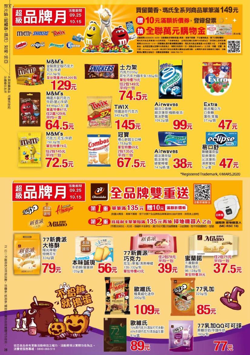 pxmart20201015_000028.jpg