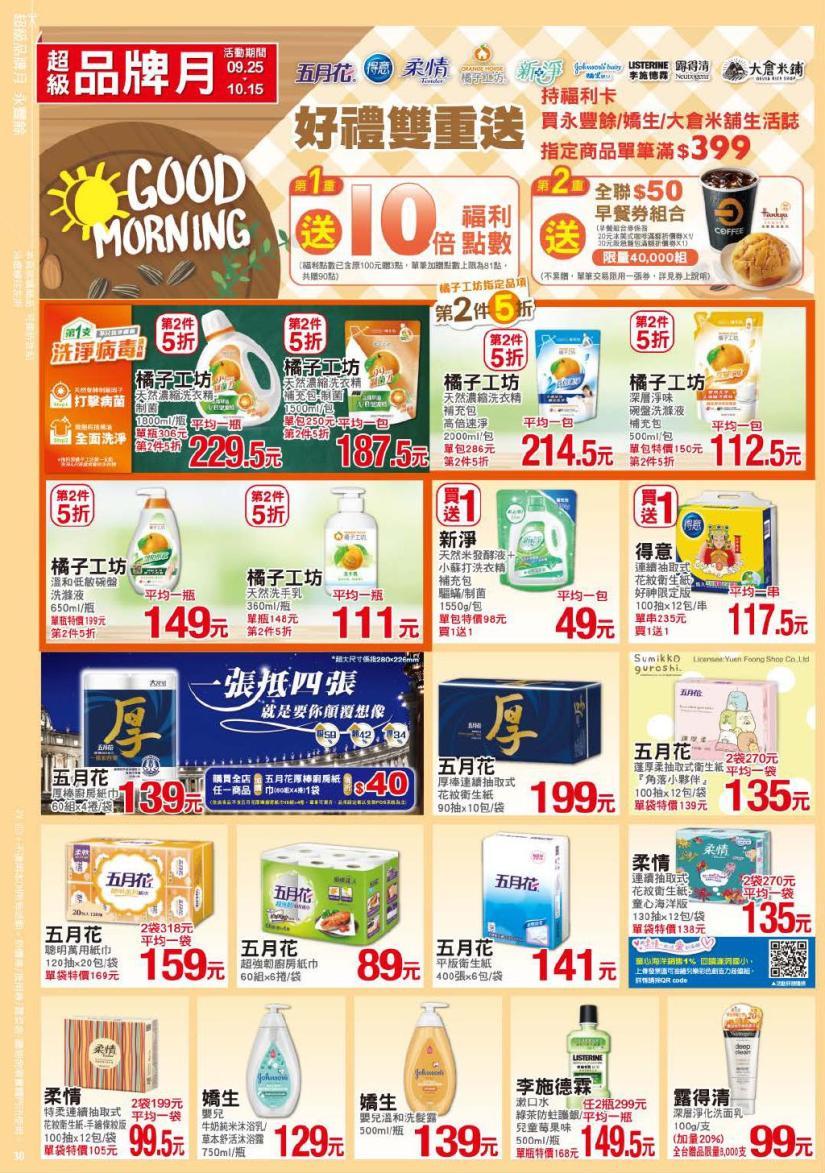 pxmart20201015_000030.jpg