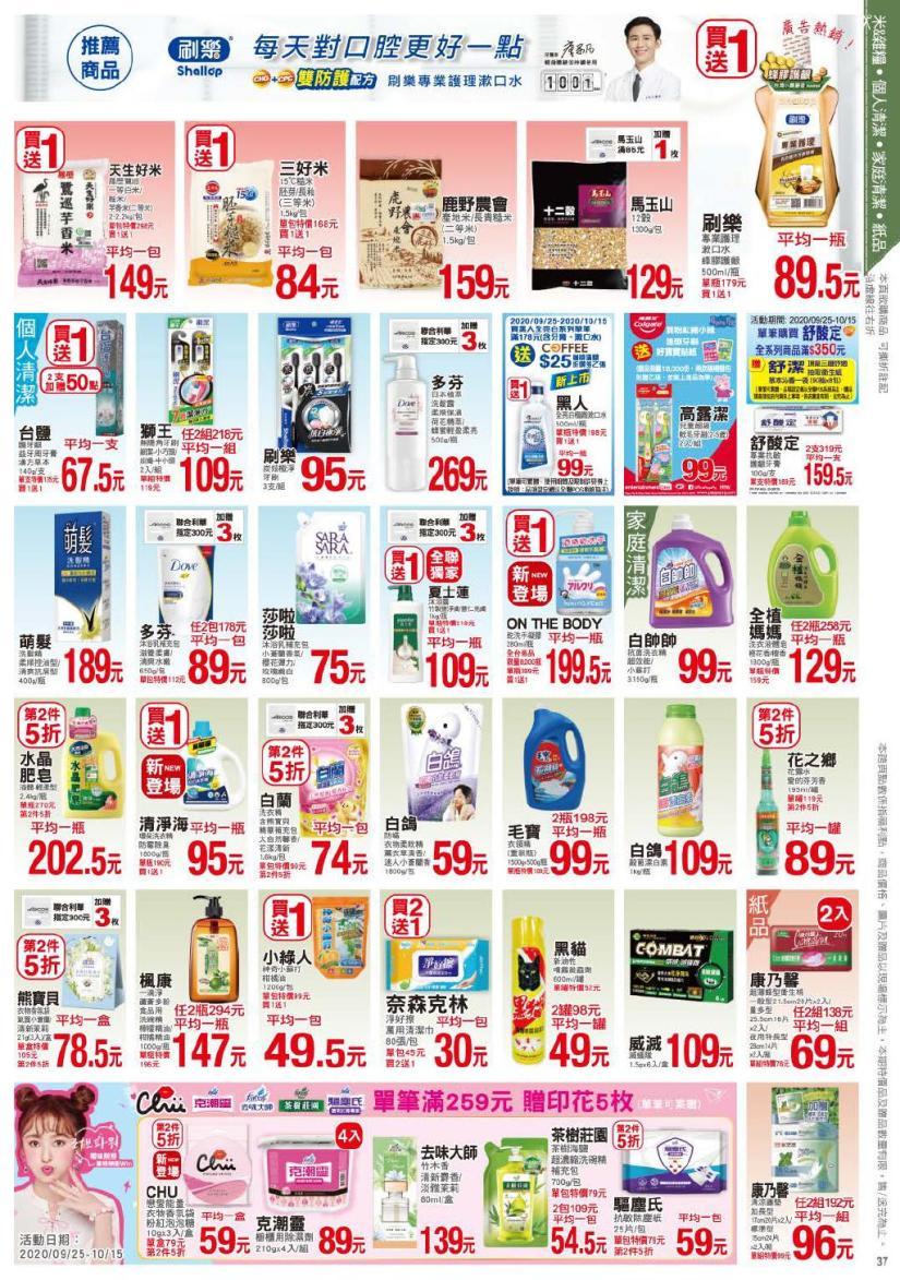 pxmart20201015_000037.jpg