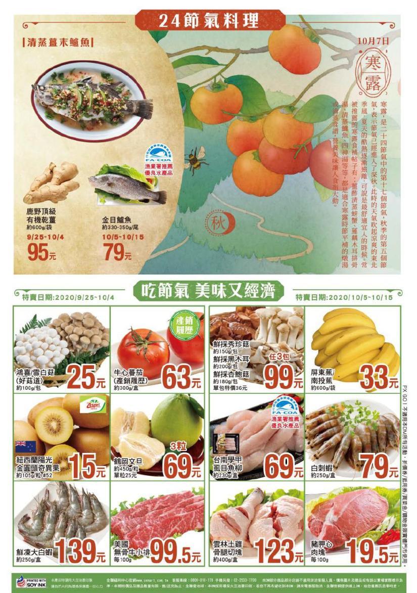 pxmart20201015_000040.jpg