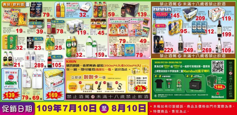 小北百貨 DM、促銷目錄、優惠內容【2020/8/10 止】