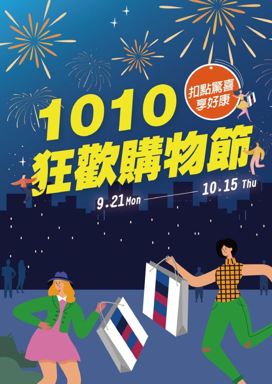 新光三越《台北站前店》DM 1010狂歡購物節 【2020/10/15 止】