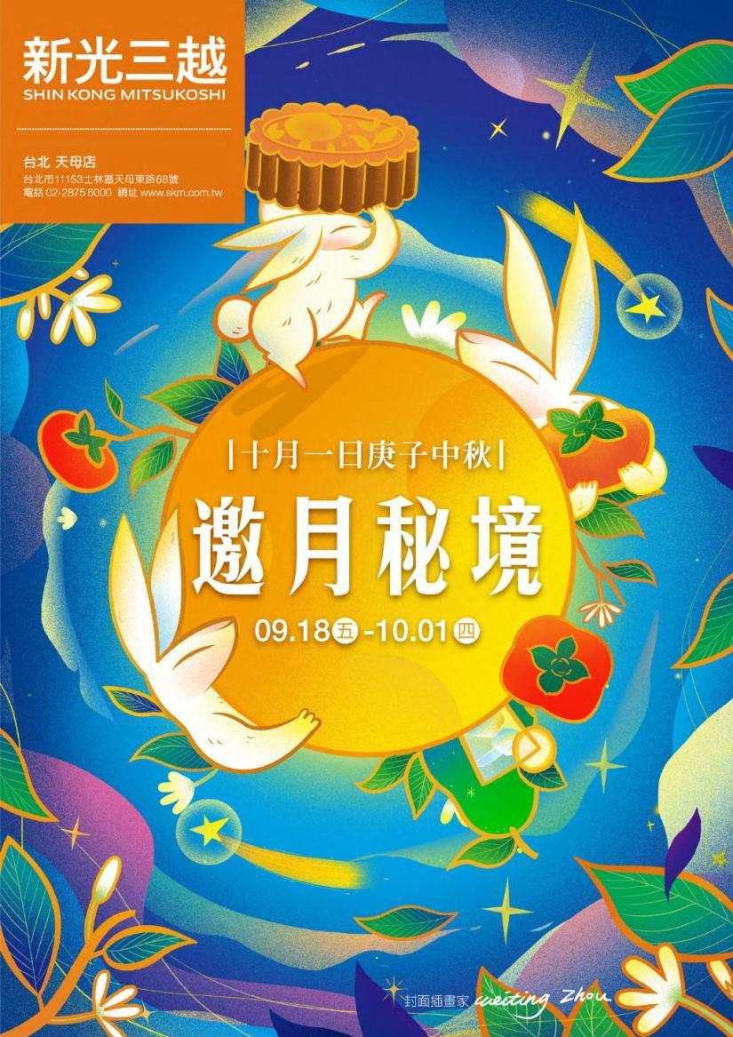 新光三越《台北天母店》DM 邀月秘境 【2020/10/1 止】
