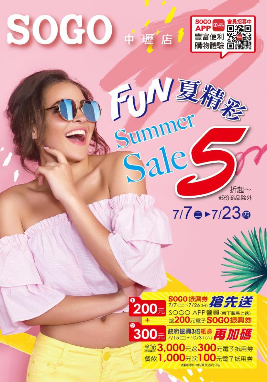 SOGO《中壢店》DM「FUN夏精彩 Summer Sale 5折起」 【2020/7/23 止】