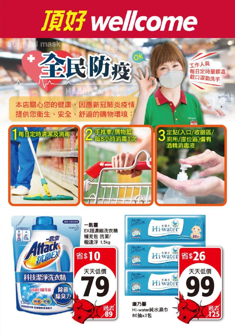 ○每週特價促銷DM 【2020/4/10 止】 【活動期間以頂好wellcome超市最後公告為主】