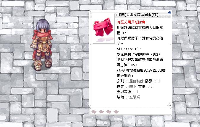 【起源】2018/11/08(四)16:20維護開機公告 @RO 仙境傳說 Online 哈啦板 - 巴哈姆特