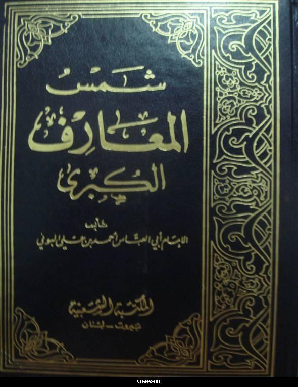 تحميل كتاب شمس المعارف الكبرى مجانا Pdf نسخة اصلية صقور