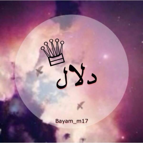 دلع اسم دلال اجمل الزخارف باسم دلال تدليع لاسم دلال 2021 صقور الإبدآع