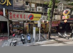 八八八彩券行》累積開出頭獎次數:4次》地址: 台北市中山區民生東路一段25之10號1樓