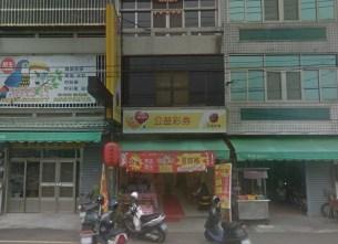 友誼商行》累積開出頭獎次數:3次》地址:台中市東勢區三民街61號