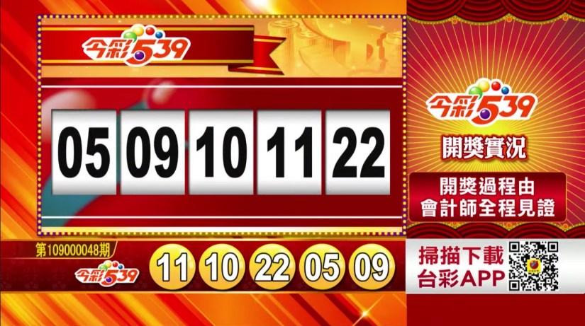 今彩539中獎號碼》第109000048期 民國109年2月25日