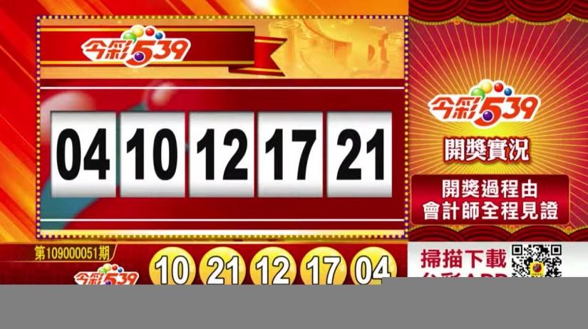 今彩539中獎號碼》第109000051期 民國109年2月28日