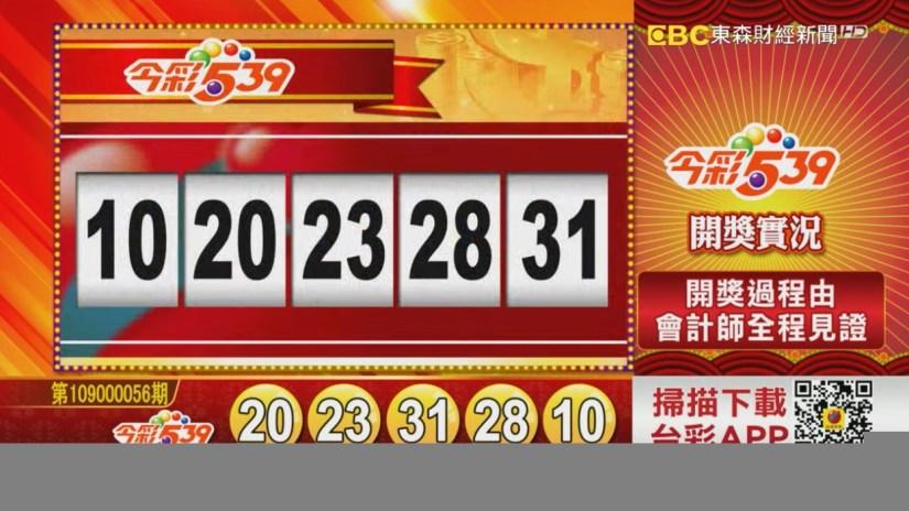 今彩539中獎號碼》第109000056期 民國109年3月5日