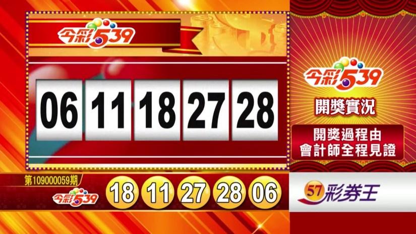 今彩539中獎號碼》第109000059期 民國109年3月9日